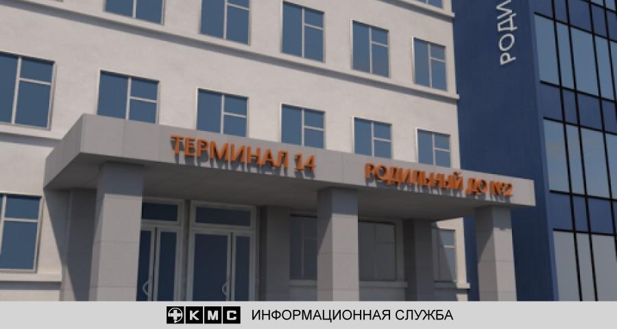 Проект капитального ремонта роддома №2 в Севастополе