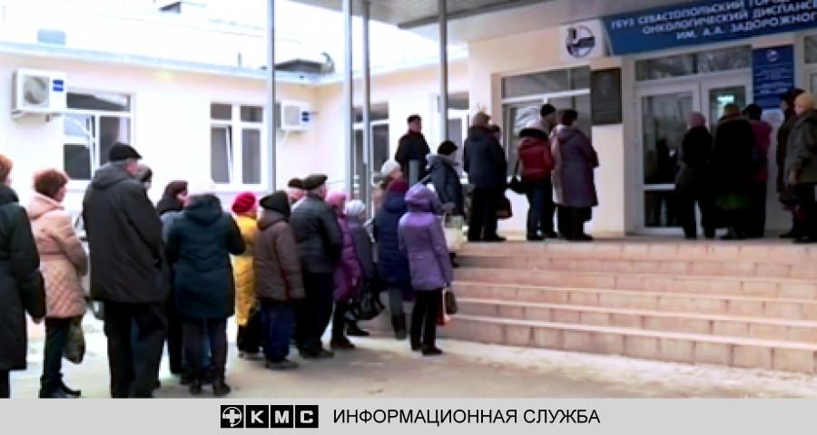 В Севастопольском онкодиспансере огромные очереди