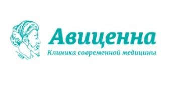 Медицинский центр АВИЦЕННА