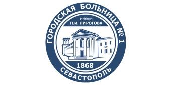 Городская больница №1 им. Н.И. Пирогова