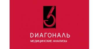 Клиника Диагональ в Севастополе