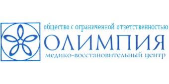 """""""ОЛИМПИЯ"""" - медико-восстановительный центр"""