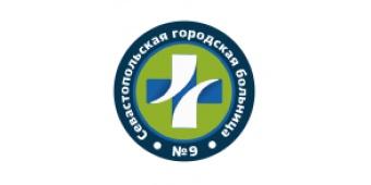 Городская больница №9 в Балаклаве
